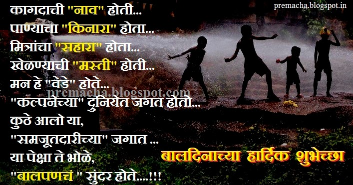 children's day message in marathi