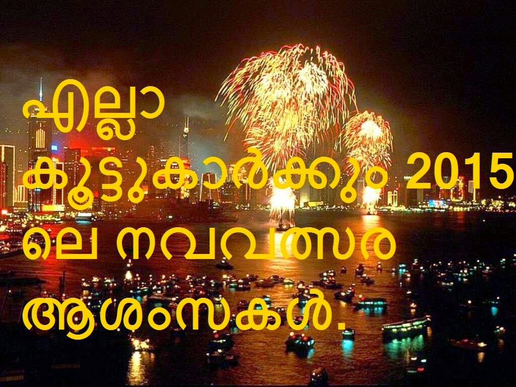 Happy New Year Wishes In Malayalam
