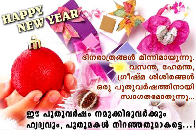New Year Messages Quotes in Malayalam