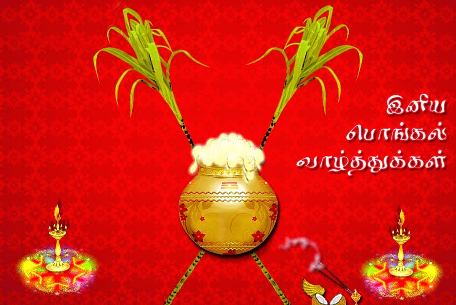 Happy Pongal 2017 Messages