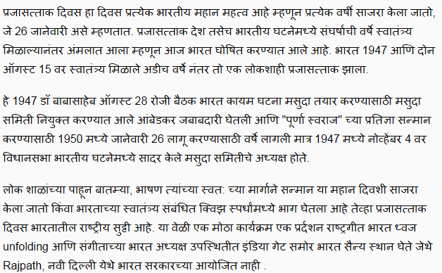 Republic Day Speech in Marathi