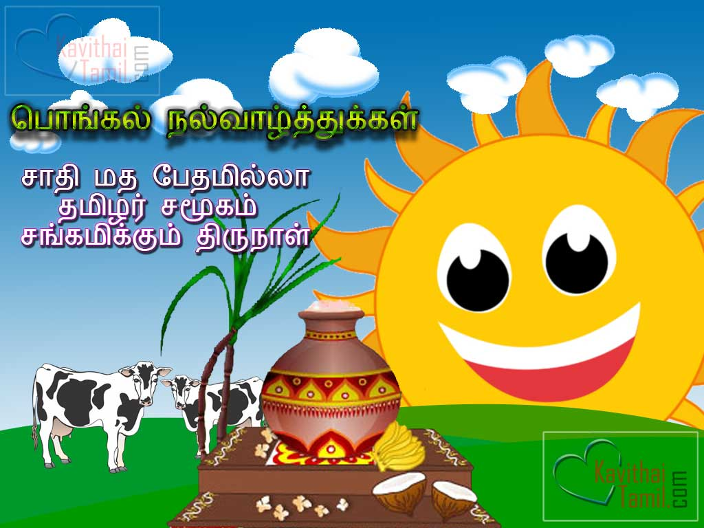 pongal greetings in tamil high resolution