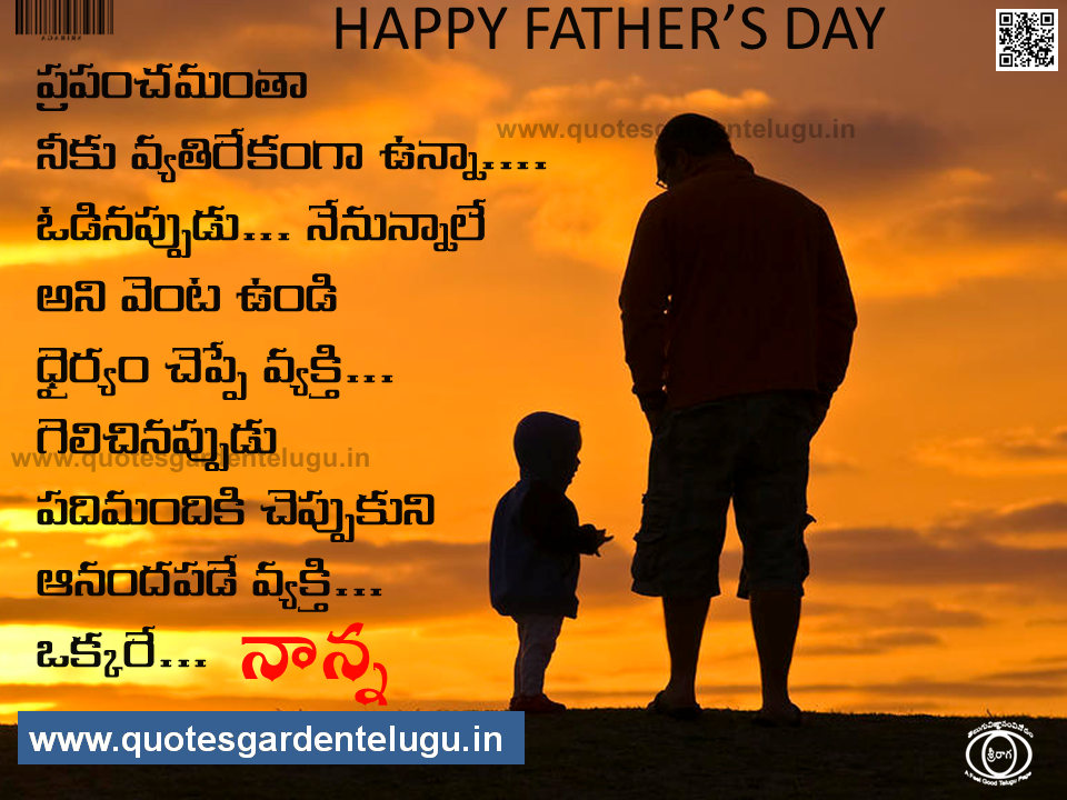 fathers day messages from daughter in telugu