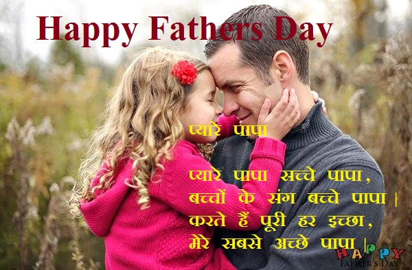 Fathers Day Wishes Images