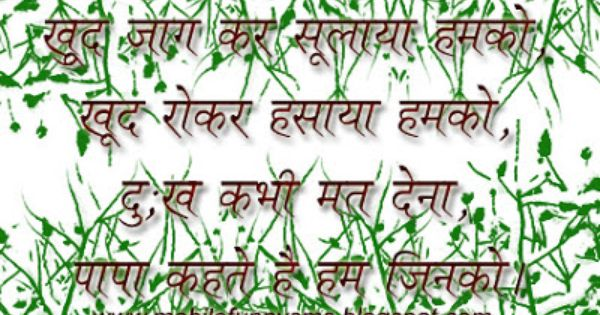 father's day card messages in hindi