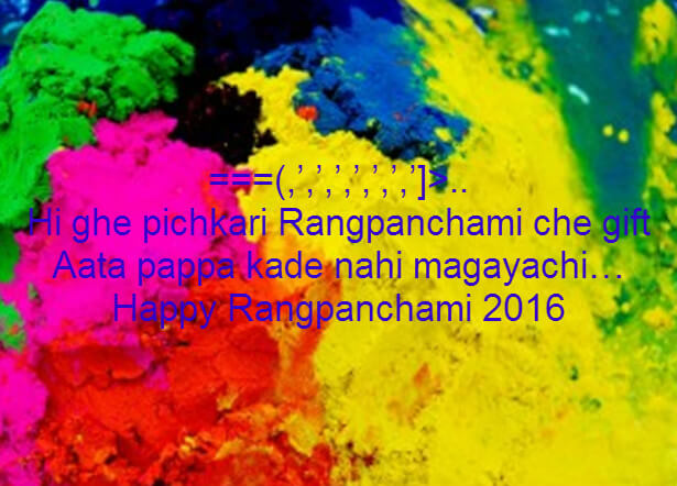 Holi Quotes in Marathi