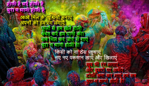 Images For Holi